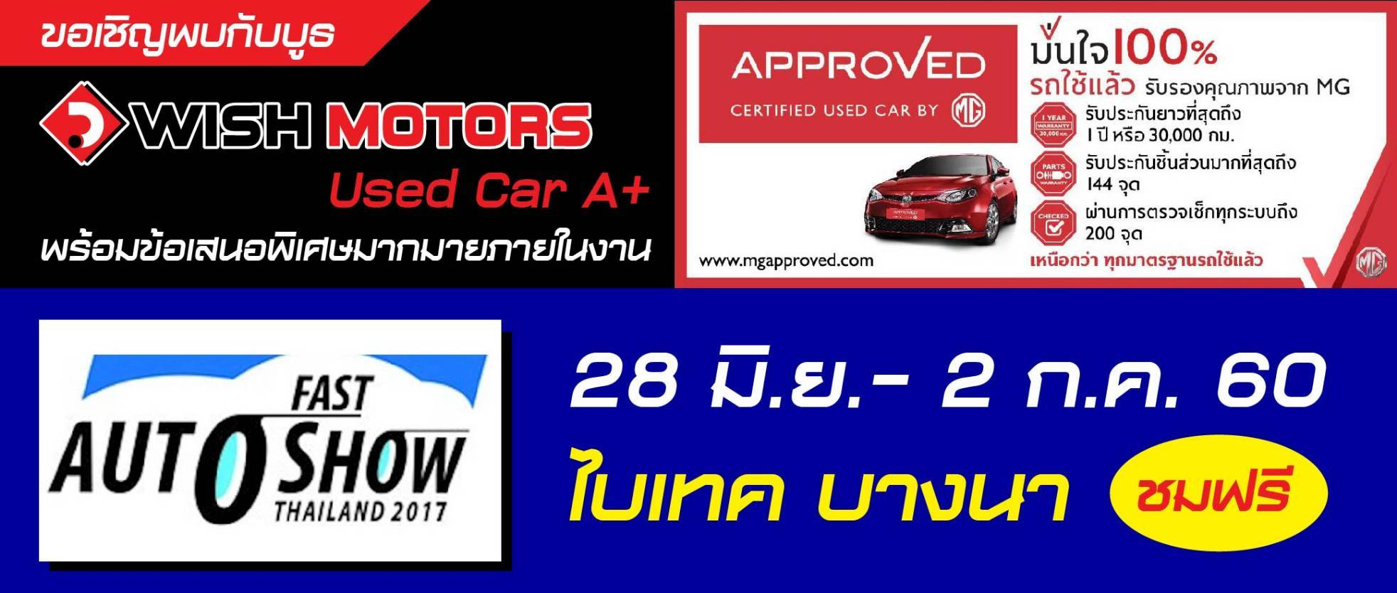 งานรถ mg WishMotors Used Car A+