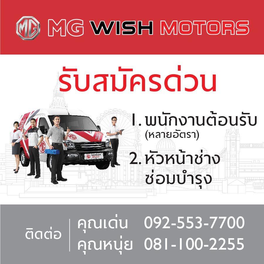 รับสมัครงาน mgwishmotors